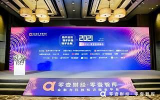 零壹财经2021峰会:数字经济·数字科技·数字金融的回顾与趋势
