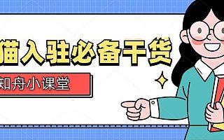知舟集团:天猫入驻自己入驻一个天猫店需要花多少钱?