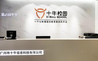 十牛校园获广州银杏投资管理有限公司战略投资