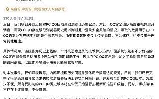 腾讯就 QQ 读取浏览器记录一事致歉:数据用于判断是否恶意登录