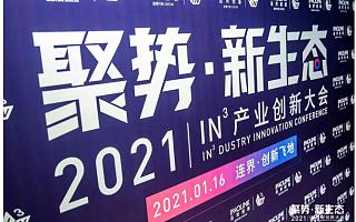 探寻新路径,构建新生态|2021IN³产业创新大会圆满落幕