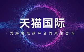 """知舟集团:天猫国际升级""""海外直购""""业务,加速线上化"""