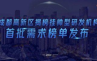 """成都高新区""""岷山行动"""":5年300亿元建设50个新型研发机构"""