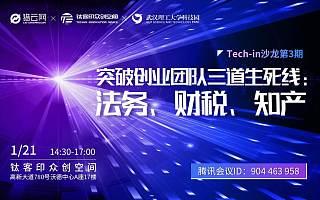 Tech in沙龙第三期丨突破创业团队三道生死线:法务、财税、知产