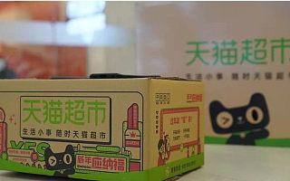 天猫超市年货节启幕,老字号扎堆年夜饭礼盒市场