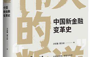 【书评】助贷模式的黄金时代