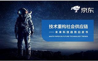 京东未来科技趋势白皮书发布,开创供应链产业融合新生态