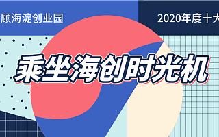 海淀创业园2020年度十大关键词