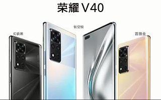 1.22虎哥晚报:荣耀V40发布;传贾跃亭真要回国了