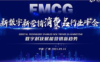 2021新数字新营销消费品行业峰会