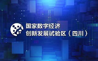 数字企业大机遇:四川建设国家数字经济创新发展试验区