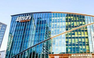 K12业务迅猛增长,新东方在线再获公司CEO孙东旭增持超百万股