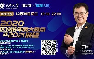 链说天下|加强产学研深度合作 火币中国2021深耕区块链行业
