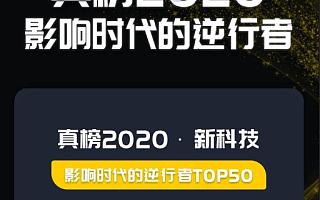 """无惧疫情压力,准独角兽雷鸟科技入选""""影响时代的逆行者TOP50""""榜单"""