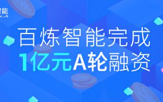 B2B营销自动化SaaS服务商百炼智能完成1亿元A轮融资,或将成为中国ZoomInfo