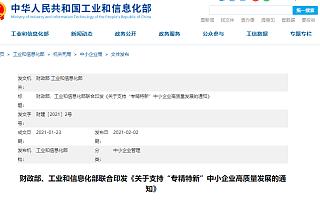 """财政部、工信部:100亿元支持""""专精特新""""中小企业高质量发展"""