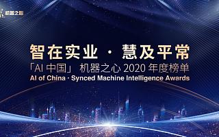 「AI中国」机器之心2020年度榜单揭晓,海淀创业园瑞莱智慧获两项荣誉!