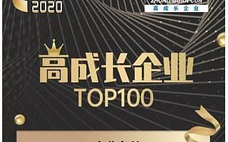 """海淀创业园五家企业入选2020""""高成长企业TOP100""""年度盛典榜单!"""