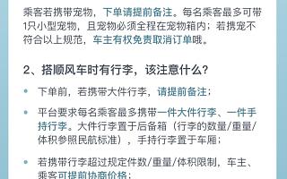 嘀嗒顺风车发布三项合乘新标准,赶飞机、火车将有规可依