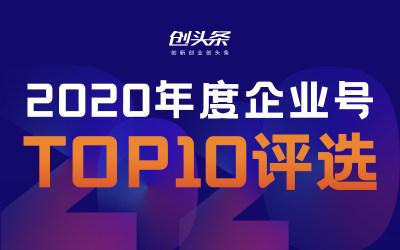 创头条2020年度企业号评选