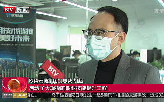 北京电视台报道:欧科云链推动行业人才稳定就业与长期成长