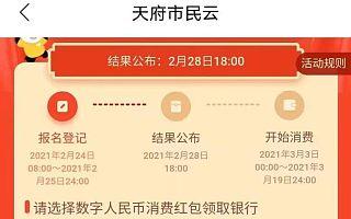 2.8虎哥晚报:华为分红400亿;传成都将启动数字人民币红包试点