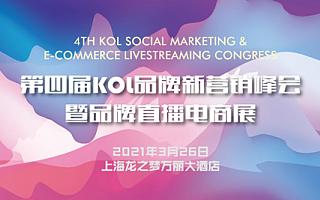 第四届KOL品牌新营销峰会暨品牌直播电商节