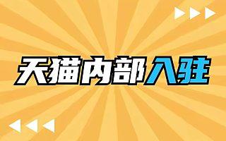 天猫入驻知舟集团:一个公司能申请几个天猫旗舰店?