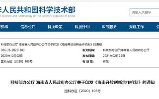 """科技部、海南省发文共推""""一对一、点对点、多对一""""多层次科技创新"""