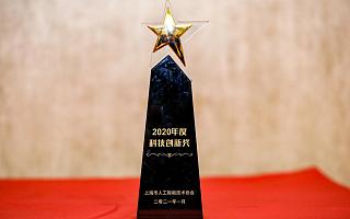 """悠络客获上海人工智能技术协会""""年度科技创新企业奖"""""""