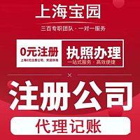 上海普陀注册公司提供地址