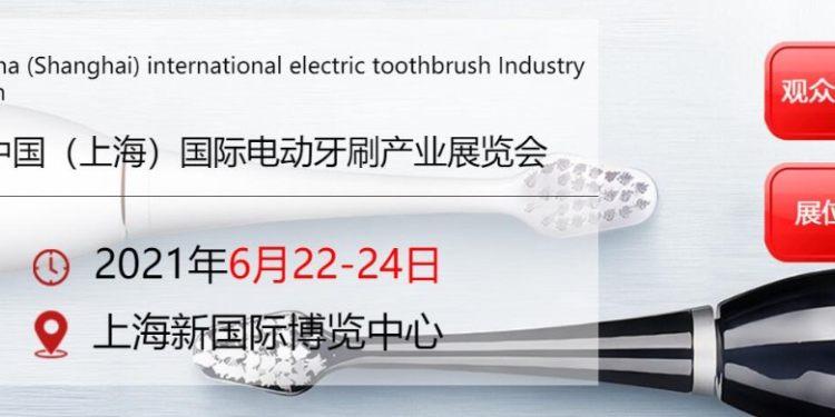 电动牙刷展|2021【上海】国际电动牙刷产业展览会