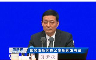 """工信部部长肖亚庆:支持中小企业发展的""""三道减法""""""""三道加法"""""""