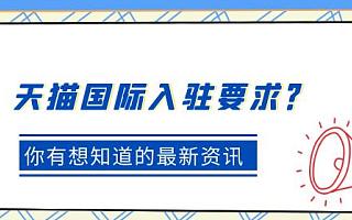 知舟集团:天猫国际入驻需要满足哪些要求及资质?