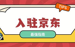 知舟集团:个人入驻京东店铺的条件是什么?这些适合个人入驻