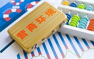 郑州中院:100条措施优化法治营商环境