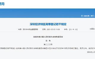 """重磅!深圳支持所有类型公司设置""""同股不同权"""""""