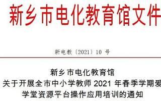 慕华成志教学资源平台应用培训助力新乡市迎来新学期新起点