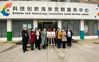 珠海高新区科技创新海岸妇女之家揭牌成立