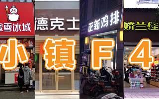 """开店40000家,狂攻小县城,""""小镇F4""""是怎么爆发的?"""