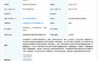 """科大讯飞公开""""一种言辞矛盾检测方法""""相关专利"""