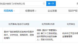 杭州女子抽脂手术后呼吸骤停急救中,涉事机构曾因医疗广告被处罚