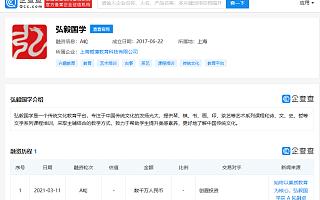 弘毅国学完成数千万元人民币A轮融资