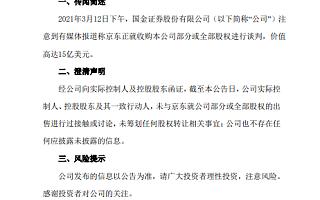 """3.12虎哥晚报:国金回应""""京东收购股权"""";旷视科技拟科创板IPO"""
