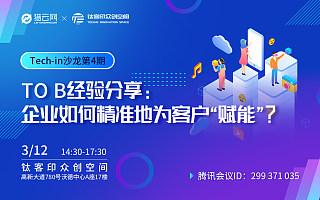 "Tech in沙龙第四期丨ToB经验分享:企业如何精准地为客户""赋能""?"