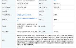 美团关联公司公开直播相关专利,可保证显示物品信息与直播内容同步