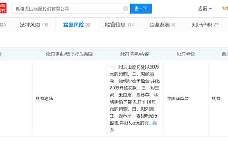 天山股份:作价981亿元向中国建材等收购水泥资产,收到深交所问询函
