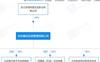 阿里巴巴关联公司成立北京剧有想法影视文化传播有限公司