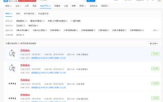 """中天金融运营的""""方舟戏台""""失火,打造成本约2亿"""