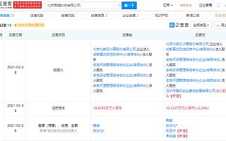 腾讯关联企业入股北京黑镜科技有限公司,持股2%